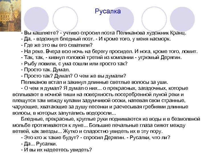 Русалка - Вы кашляете? - учтиво спросил поэта Пеликанова художник Кранц. - Да, -