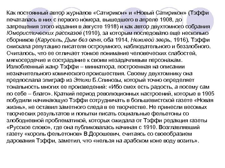 Как постоянный автор журналов «Сатирикон» и «Новый Сатирикон» (Тэффи печаталась в них с первого