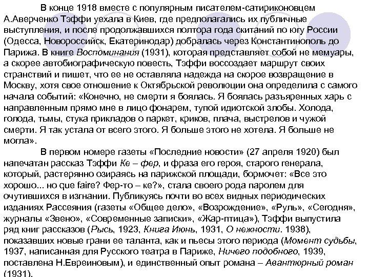 В конце 1918 вместе с популярным писателем-сатириконовцем А. Аверченко Тэффи уехала в Киев, где