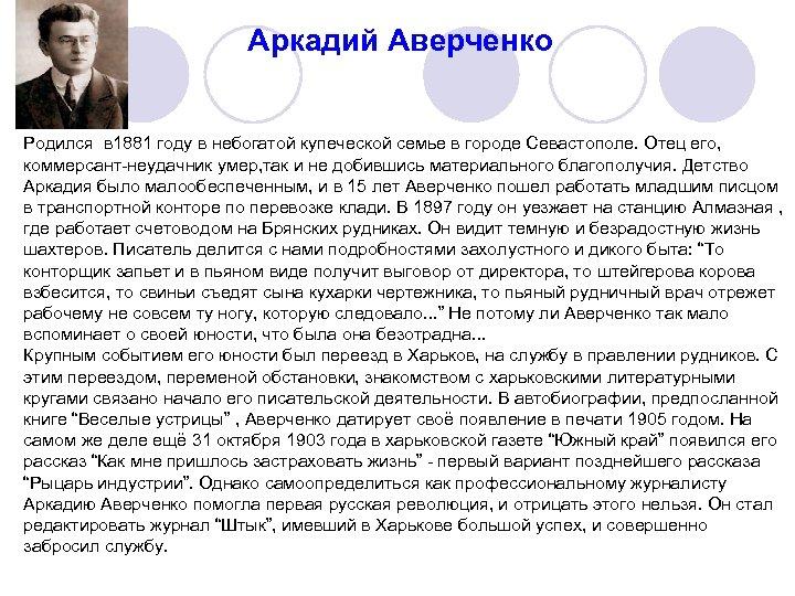 Аркадий Аверченко Родился в 1881 году в небогатой купеческой семье в городе Севастополе. Отец