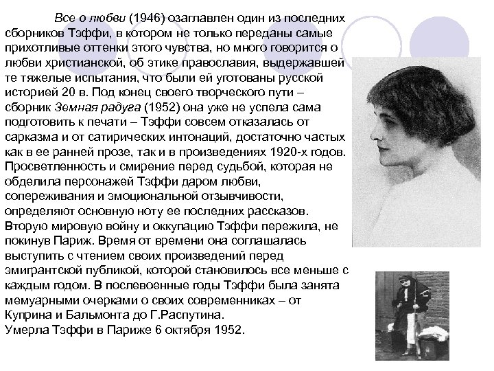 Все о любви (1946) озаглавлен один из последних сборников Тэффи, в котором не только
