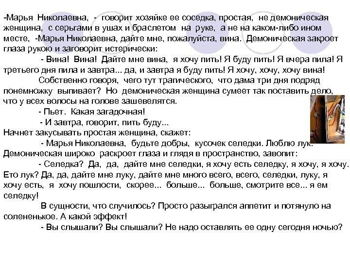 -Марья Николаевна, - говорит хозяйке ее соседка, простая, не демоническая женщина, с серьгами в