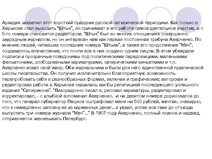 Аркадия захватил этот короткий праздник русской сатирической периодики. Как только в Харькове стал выходить