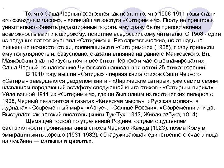 . То, что Саша Черный состоялся как поэт, и то, что 1908 -1911 годы
