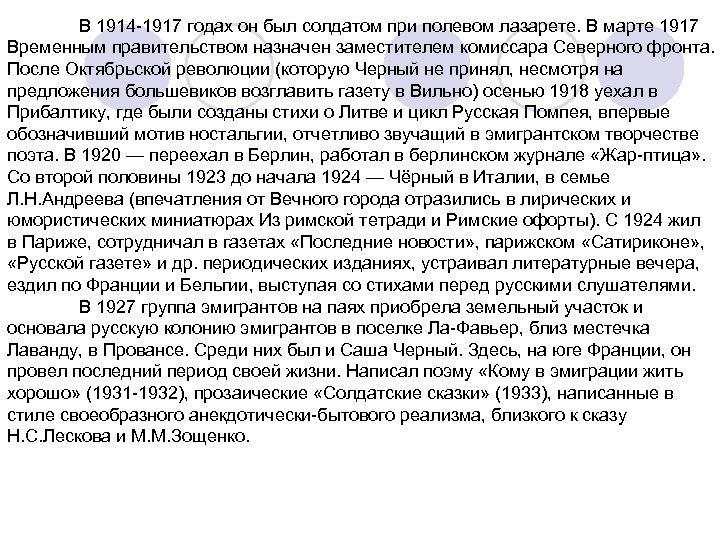 В 1914 -1917 годах он был солдатом при полевом лазарете. В марте 1917 Временным