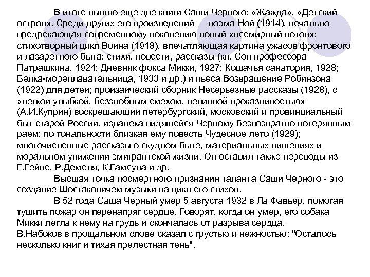 В итоге вышло еще две книги Саши Черного: «Жажда» , «Детский остров» . Среди