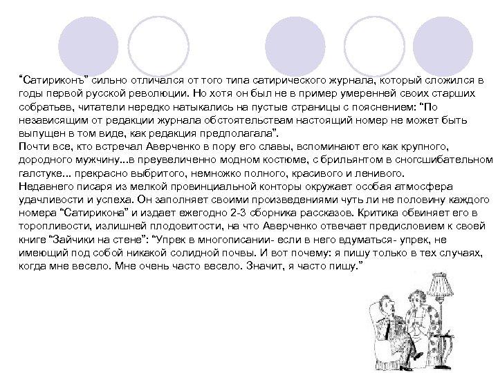 """""""Сатириконъ"""" сильно отличался от того типа сатирического журнала, который сложился в годы первой русской"""