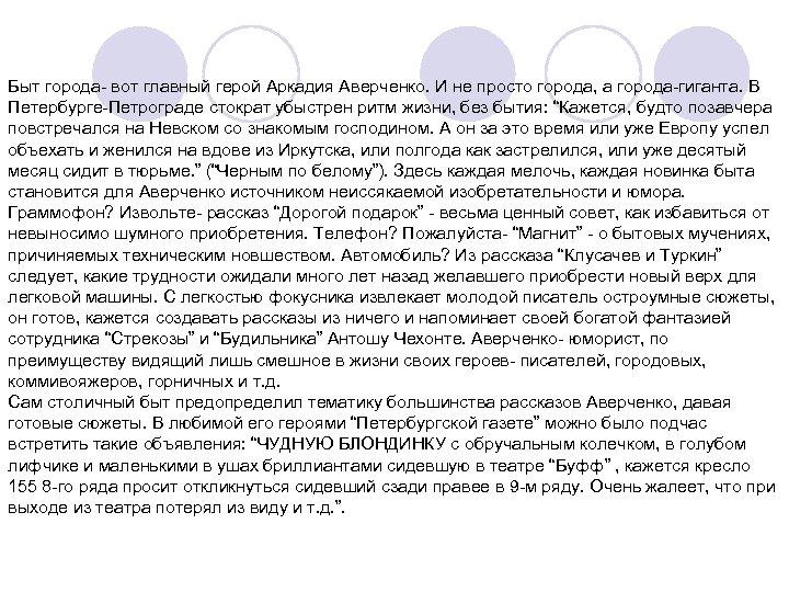 Быт города- вот главный герой Аркадия Аверченко. И не просто города, а города-гиганта. В