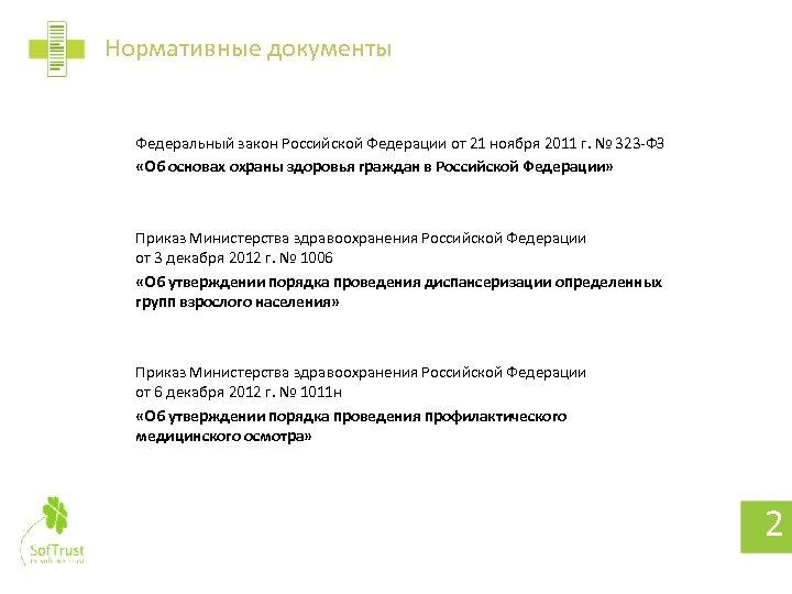 Нормативные документы Федеральный закон Российской Федерации от 21 ноября 2011 г. № 323 -ФЗ