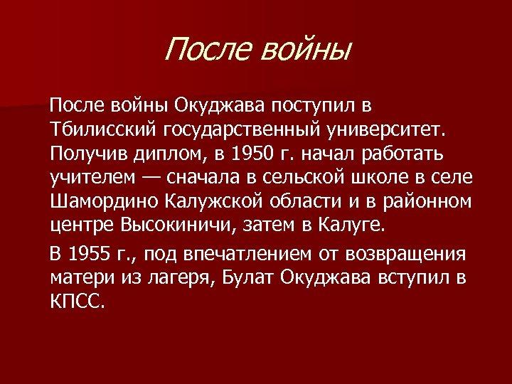 После войны Окуджава поступил в Тбилисский государственный университет. Получив диплом, в 1950 г. начал