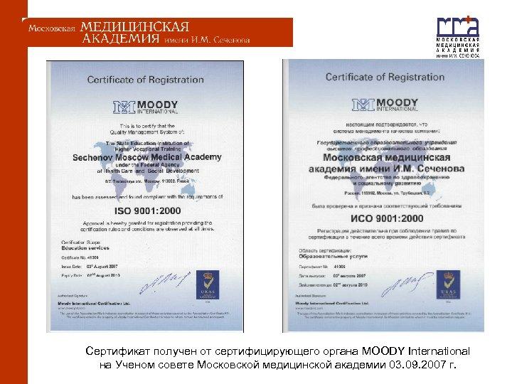 Сертификат получен от сертифицирующего органа MOODY International на Ученом совете Московской медицинской академии