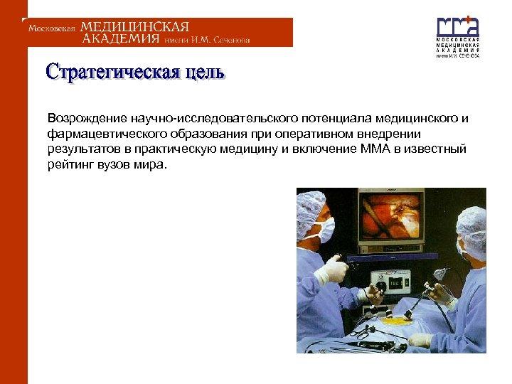 Возрождение научно-исследовательского потенциала медицинского и фармацевтического образования при оперативном внедрении результатов в практическую