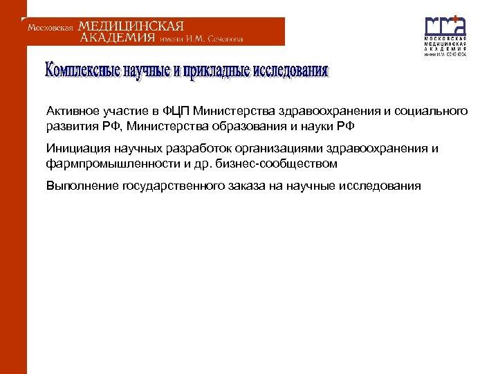 Активное участие в ФЦП Министерства здравоохранения и социального развития РФ, Министерства образования и