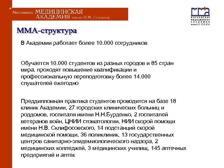 В Академии работает более 10. 000 сотрудников Обучается 10. 000 студентов из разных