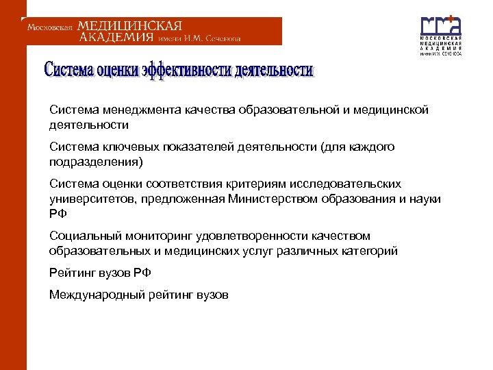 Система менеджмента качества образовательной и медицинской деятельности Система ключевых показателей деятельности (для каждого