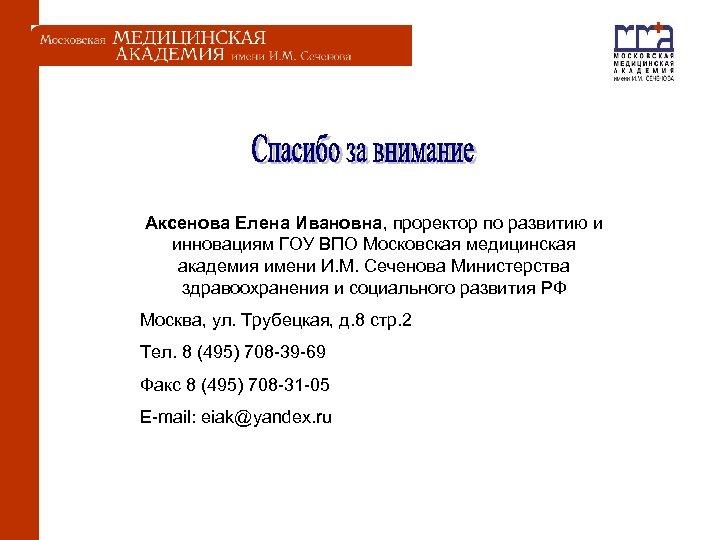 Аксенова Елена Ивановна, проректор по развитию и инновациям ГОУ ВПО Московская медицинская академия