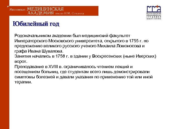 Родоначальником академии был медицинский факультет Императорского Московского университета, открытого в 1755 г. по