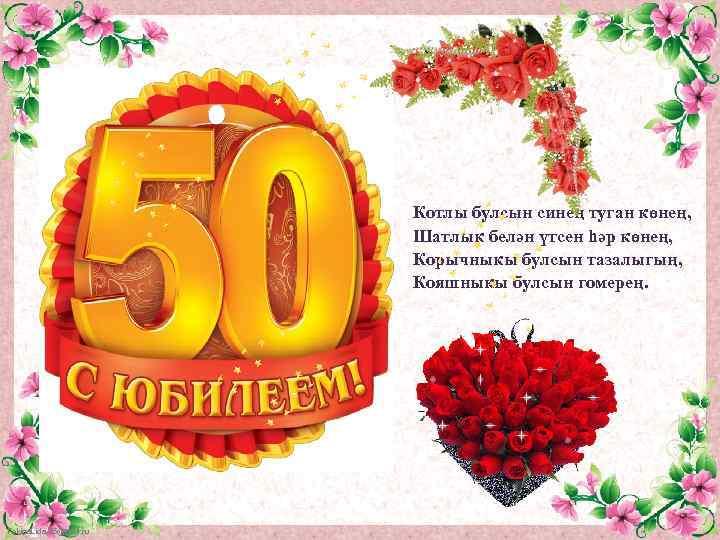 Красивые, открытка 50 яшь ир кешегэ