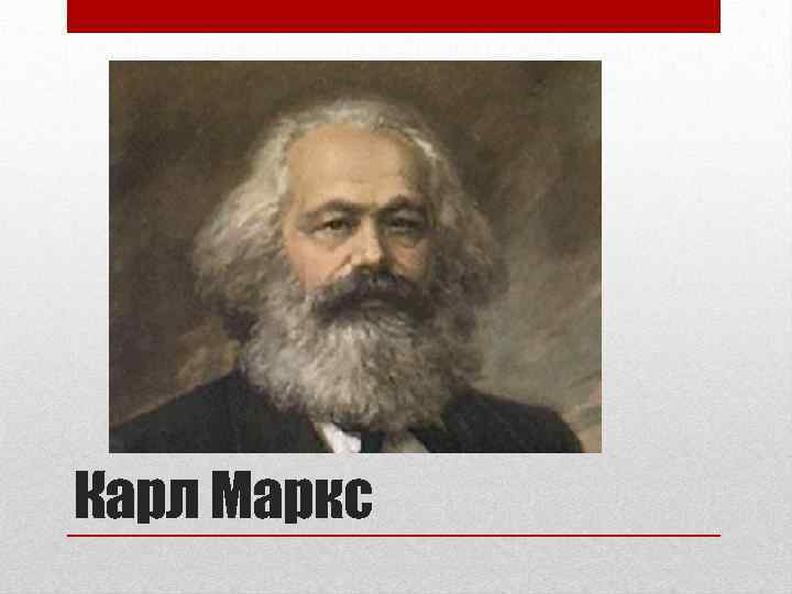 theories of max weber and karl marx Marx's theories formed a sociological perspective called conflict theory, which stated that capitalist societies were built on conflicts between the workers and the rulers in this theory, society.