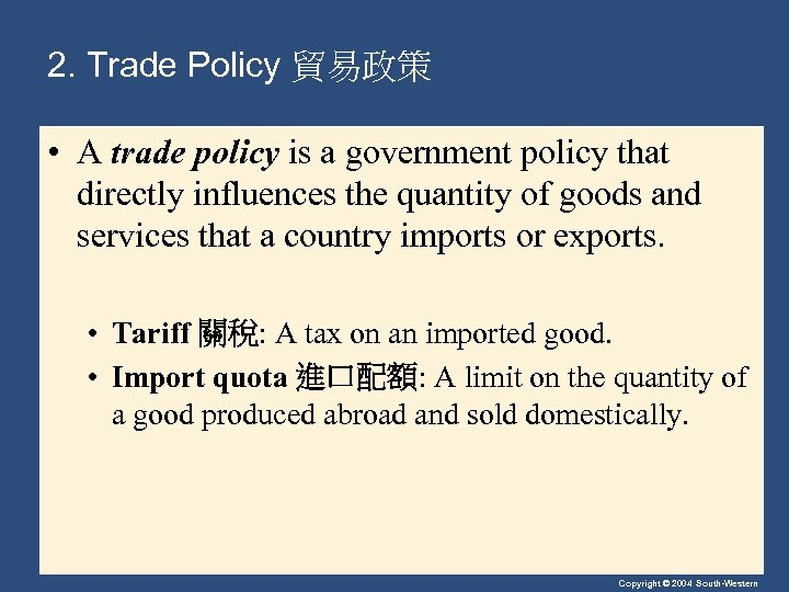2. Trade Policy 貿易政策 • A trade policy is a government policy that directly