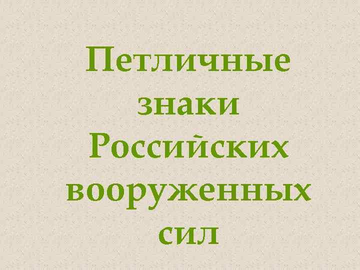 Петличные знаки Российских вооруженных сил