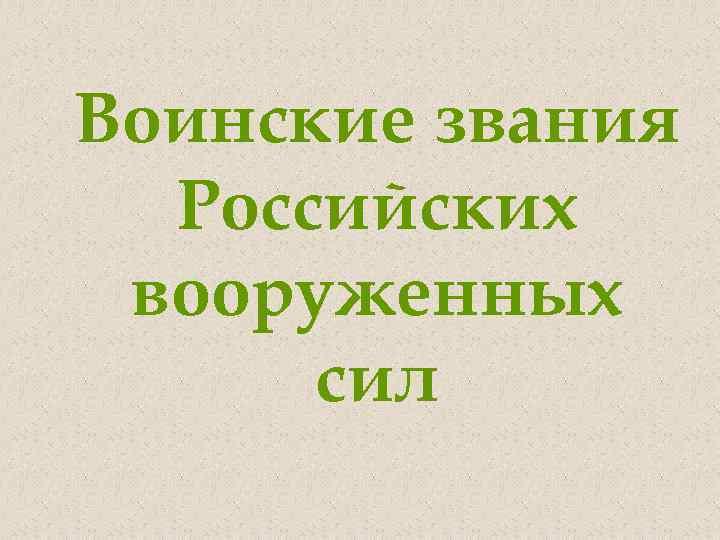 Воинские звания Российских вооруженных сил