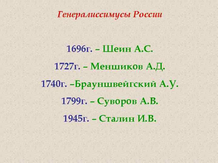 Генералиссимусы России 1696 г. – Шеин А. С. 1727 г. – Меншиков А. Д.