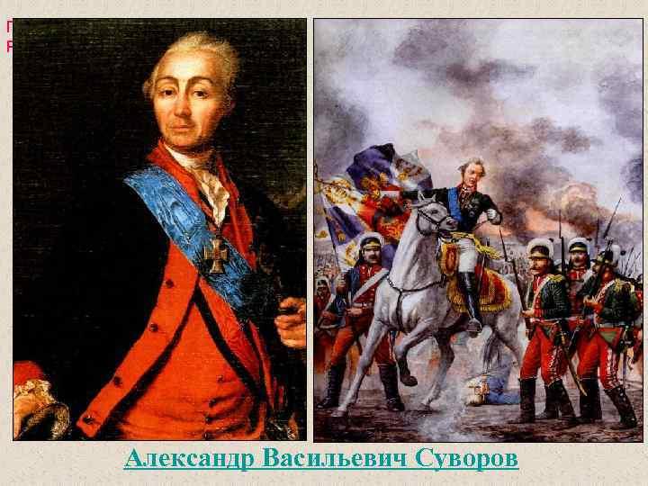 Генералиссимусы России Александр Васильевич Суворов