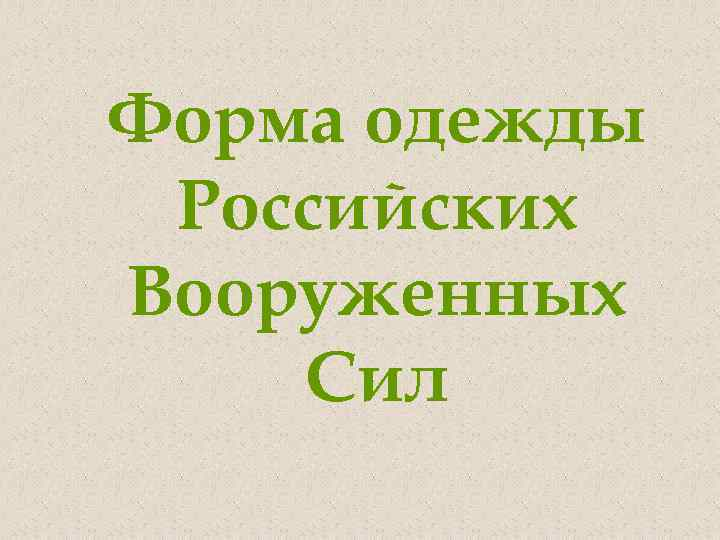 Форма одежды Российских Вооруженных Сил