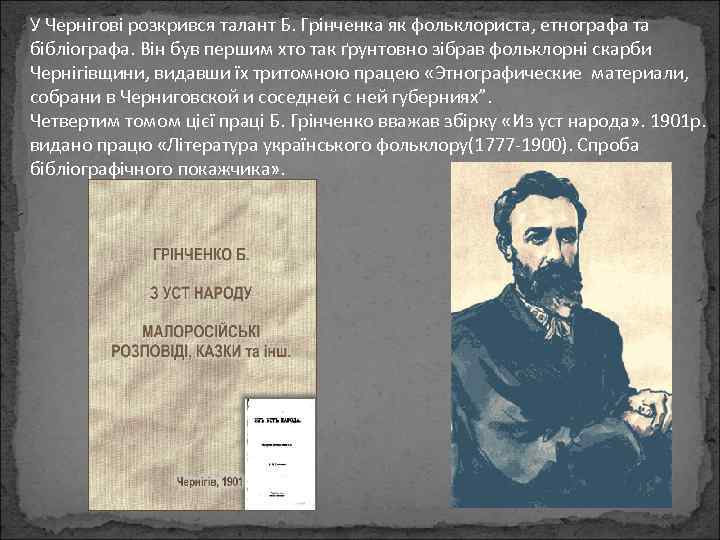 У Чернігові розкрився талант Б. Грінченка як фольклориста, етнографа та бібліографа. Він був першим