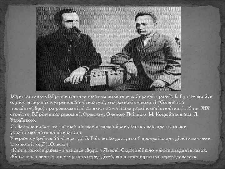 І. Франко назвав Б. Грінченка талановитим повістярем. Справді, прозаїк Б. Грінченко був одним із