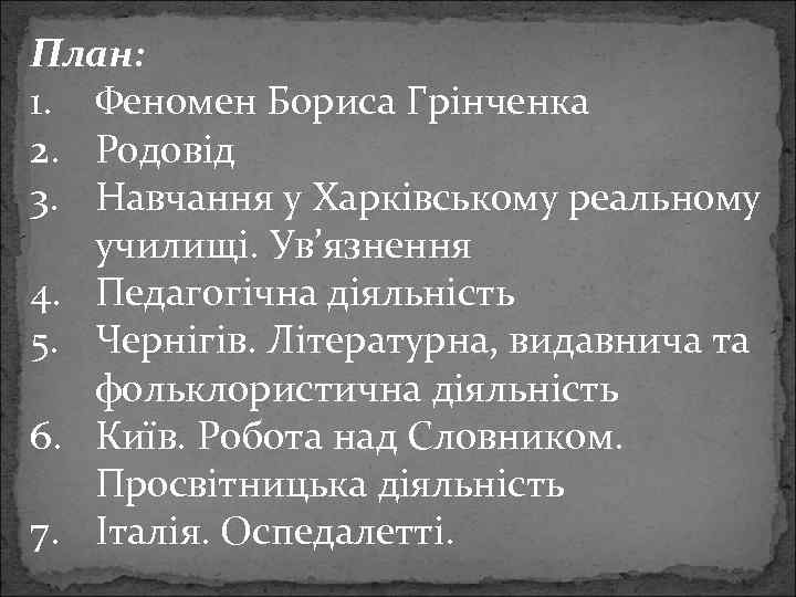План: 1. Феномен Бориса Грінченка 2. Родовід 3. Навчання у Харківському реальному училищі. Ув'язнення