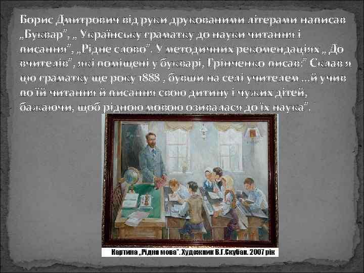 """Борис Дмитрович від руки друкованими літерами написав """"Буквар"""", """" Українську граматку до науки читання"""