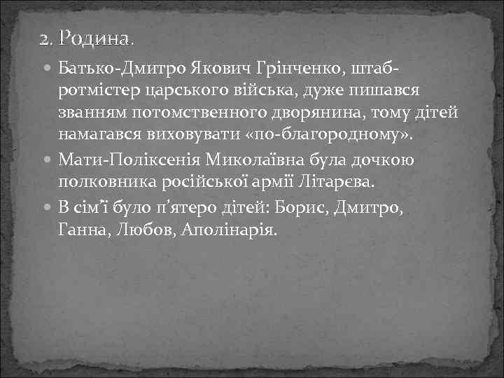 2. Родина. Батько-Дмитро Якович Грінченко, штаб- ротмістер царського війська, дуже пишався званням потомственного дворянина,