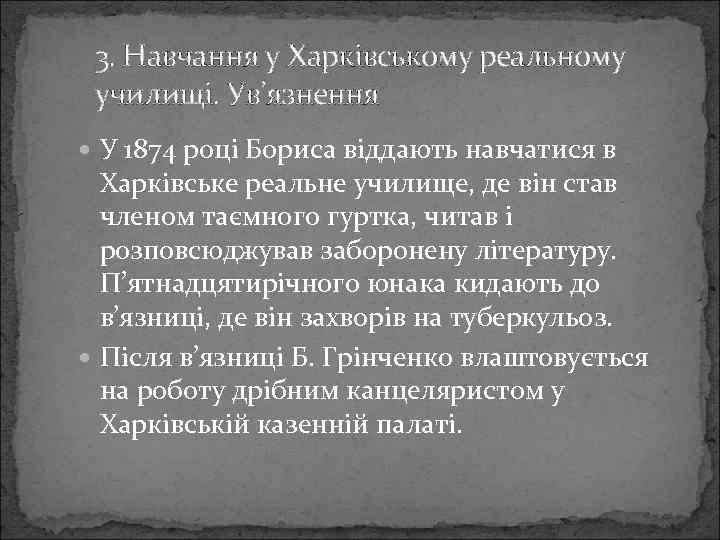 3. Навчання у Харківському реальному училищі. Ув'язнення У 1874 році Бориса віддають навчатися в