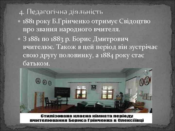4. Педагогічна діяльність 1881 року Б. Грінченко отримує Свідоцтво про звання народного вчителя. З
