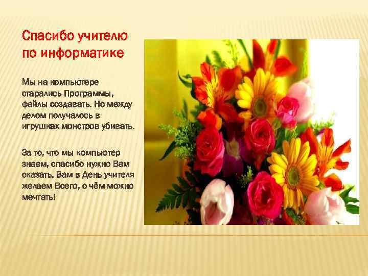 Поздравления учитель и культура