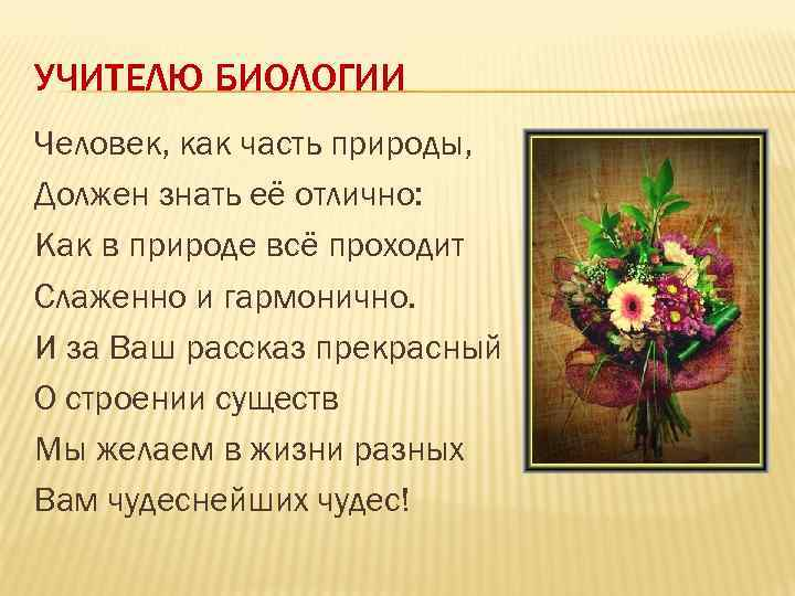 Поздравления с днем учителя учителю биологии от учеников
