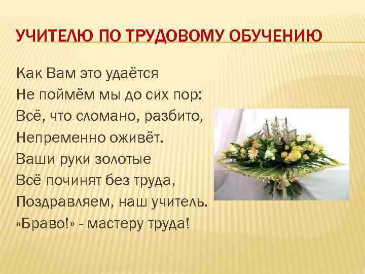 Поздравления с днем рождения учительницу по изо