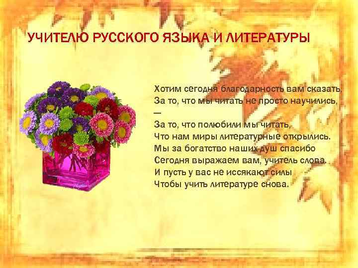 Поздравление учителя по русскому языку