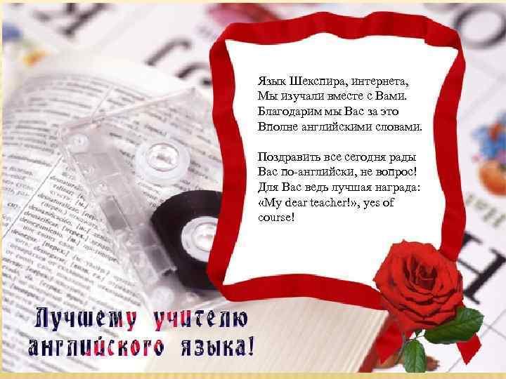 Днем, открытка с днем рождения преподавателю по английскому