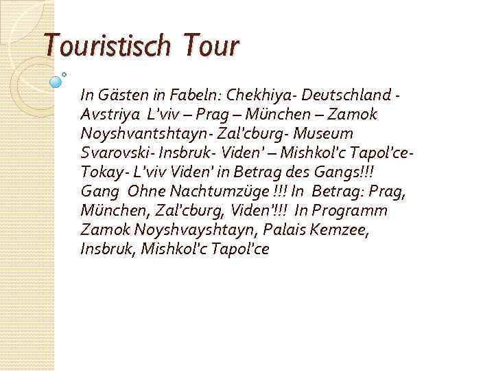 Touristisch Tour In Gästen in Fabeln: Chekhiya- Deutschland Avstriya L'viv – Prag – München