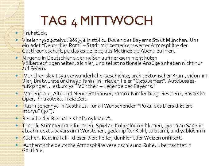 TAG 4 MITTWOCH Frühstück. Viselennyazgotelyu. Ïåðå¿çä in stolicu Boden des Bayerns Stadt München. Uns