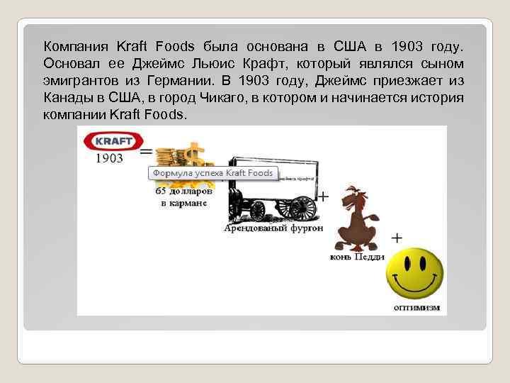 Компания Kraft Foods была основана в США в 1903 году. Основал ее Джеймс Льюис
