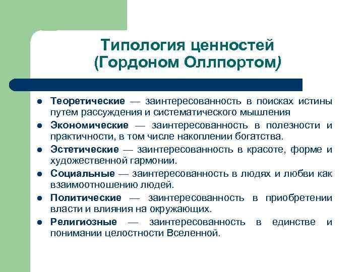 Типология ценностей (Гордоном Оллпортом) l l l Теоретические — заинтересованность в поисках истины путем