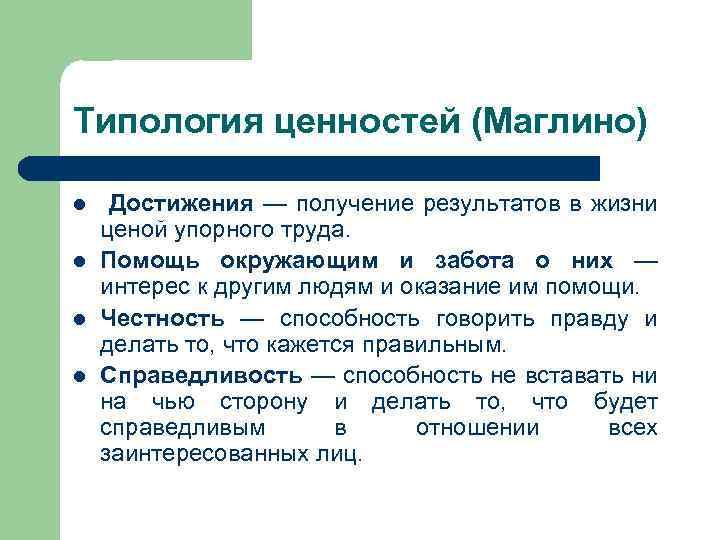Типология ценностей (Маглино) l l Достижения — получение результатов в жизни ценой упорного труда.