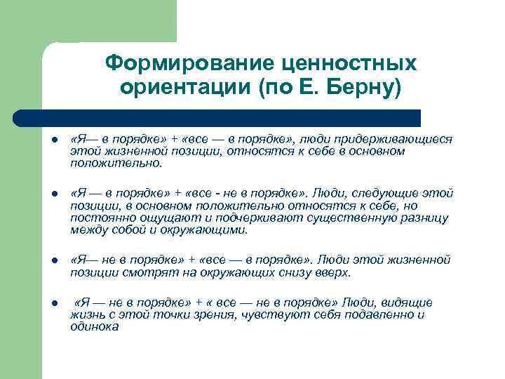 Формирование ценностных ориентации (по Е. Берну) l «Я— в порядке» + «все — в