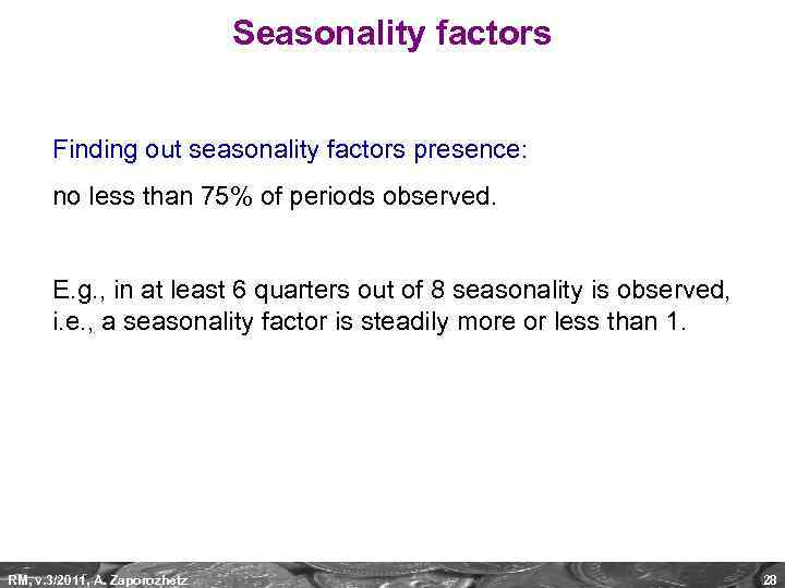 Seasonality factors Finding out seasonality factors presence: no less than 75% of periods observed.