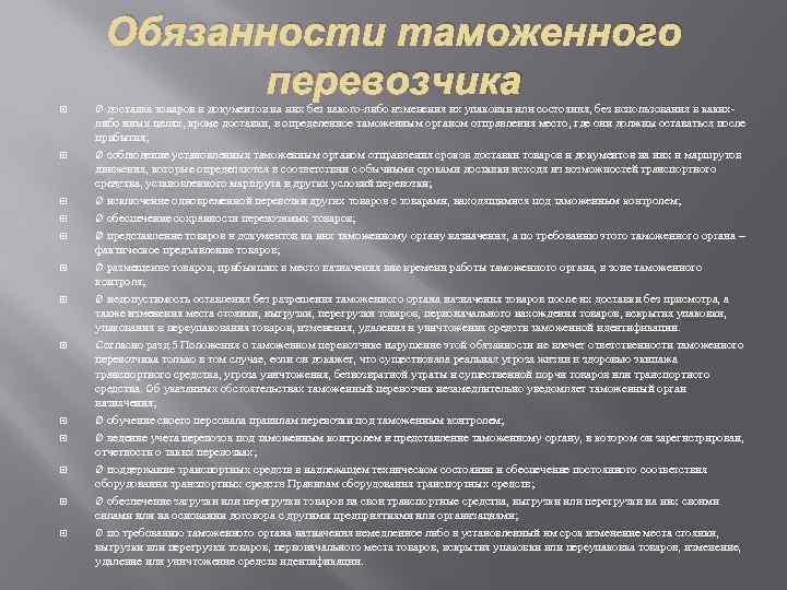 Обязанности таможенного перевозчика Ø доставка товаров и документов на них без какого-либо изменения их