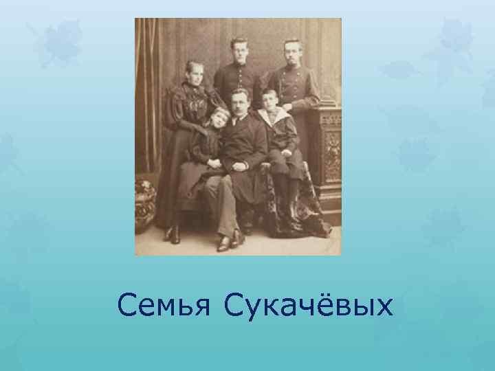 Семья Сукачёвых